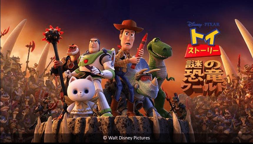 トイ・ストーリー 謎の恐竜ワールドの無料動画