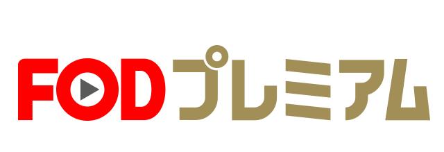 fod_無料配信