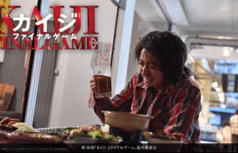 映画「カイジ ファイナルゲーム」の無料動画